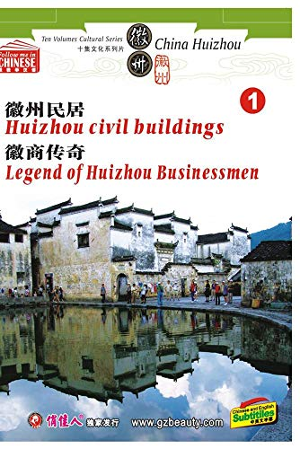 Huizhou civil buildingsLegend of Huizhou Businessmen