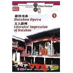 Huizhou Opera Literates' Impression of Huizhou