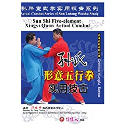 Sun-style Five-element Xingyi Quan Actual Combat