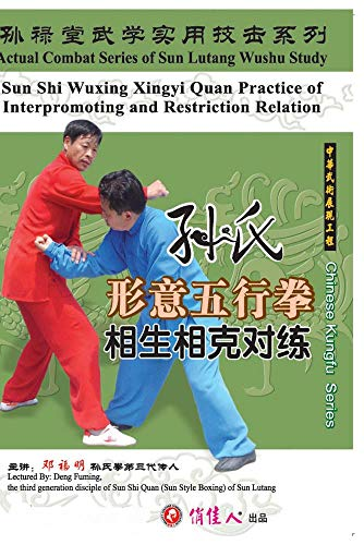 Sun-style Wuxing Xingyi Quan Pair-formed Practice of Promotion and Restriction
