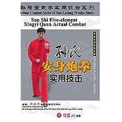 Sun-style An Shen Pao Quan Actual Combat