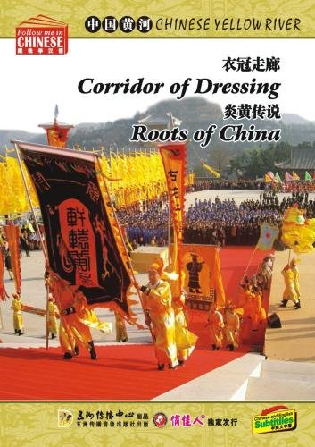 CHINESE YELLOW RIVER Corridor of Dressing Roots of China