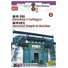 Huizhou's CollegesAncestral Temple in Huizhou