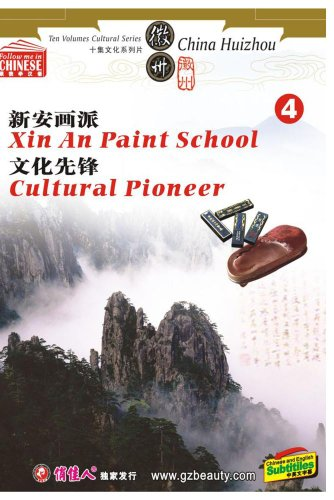 Xin An Paint SchoolCultural Pioneer