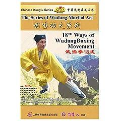 18TH Ways of Wudang Boxing Movement