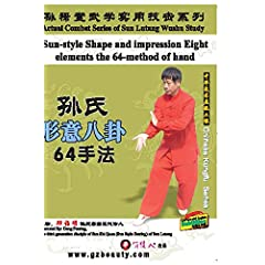 Sun-style Shape and impression Eight elements the 64-method of hand