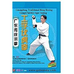 Gongzi Subdue tiger boxing