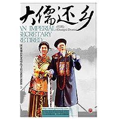 An Imperial Secretary Retired (Guangxi Drama)