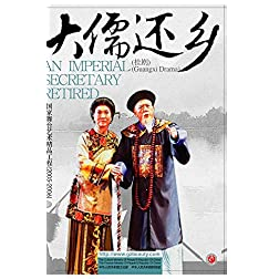 An Imperial Secretary Retired (Guangxi Drama)