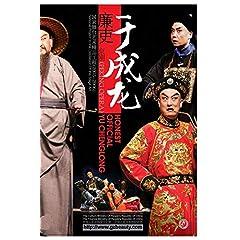 Honest Official Yu Chenglong (Peking Opera)