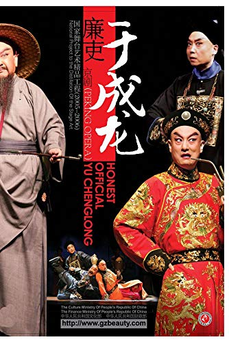 Honest Official Yu Chenglong (Peking Opera)
