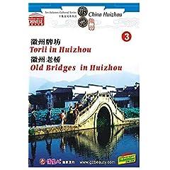 Torii in Huizhou  Old Bridges in Huizhou