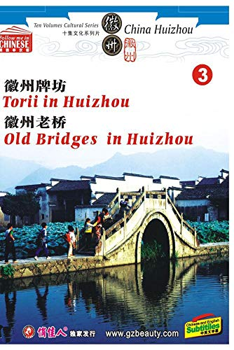 Torii in Huizhou  Old Bridges in Huizhou