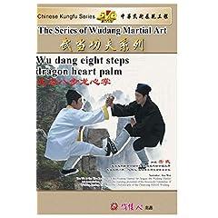 Wu dang eight steps dragon heart palm