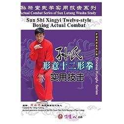 Sun-style Xingyi Twelve-style Boxing Actual Combat