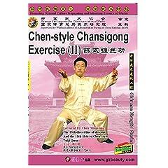 Chen-style Chansigong Exercise (II)