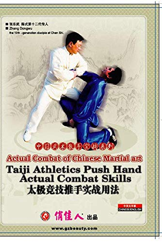 Actual Combat of Chinese Martial art-Taiji Athletics Push Hand Actual Combat Skills