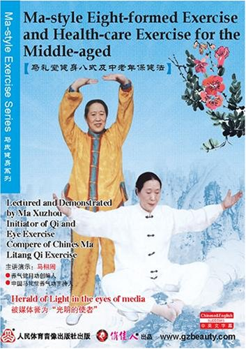 Ma-style Exercise Series-Ma-style Eight-formed Exercise and Health-care Exercise for the Middle-aged