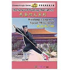 Wudang Longmen Spear Movement