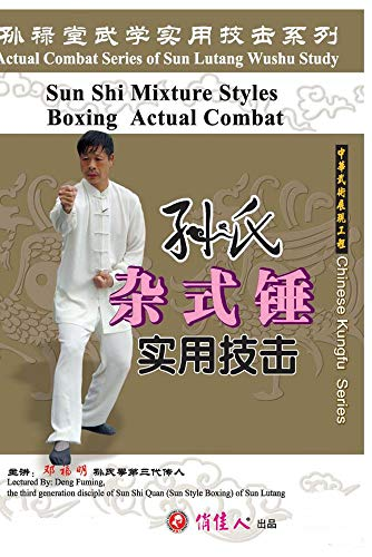 Combat Sun-style Varied Boxing Actual Combat