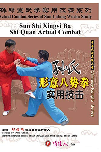 Sun-style Xingyi Ba Shi Quan Actual Combat