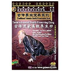 Taoist Advanced Health Preserving Gong