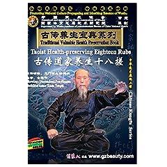 Taoist Health-preserving eighteen rubs