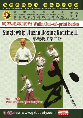 Single--whip Jiuzhu Boxing Routine II