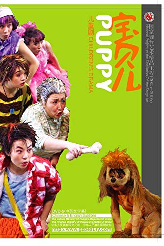 Puppy (Children's Drama)