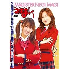 Magister Negi Magi Dvd1