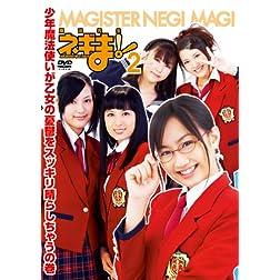 Magister Negi Magi Dvd2