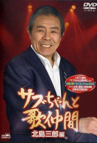 Sabu Chan to Uta Nakama Kitajima Sab