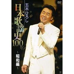 Itsuki Hiroshi Nihon Kayoushi 100nen!-Showa Hen