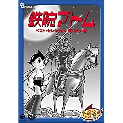 Mighty Atom Best Selection Zoku Robo