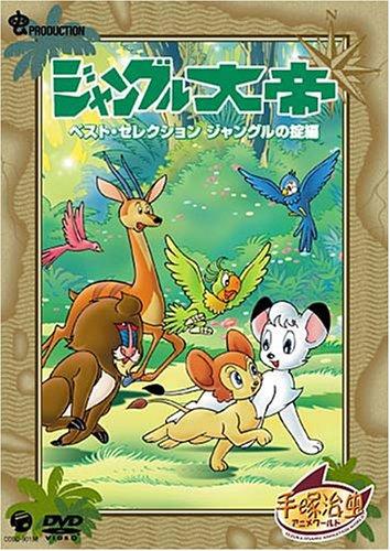Jungle Taitei Best Selection Jungle