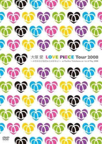 Love Piece Tour 2008-Megane Kakenaky
