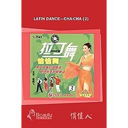 Latin Dance----Cha-cha (2)