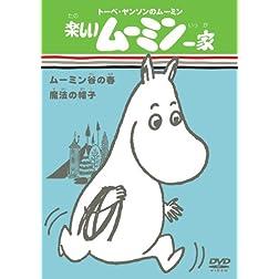 Moomin/Moomin Dani No Haru