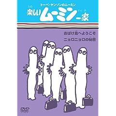 Moomin/Obakeshima He Youkoso