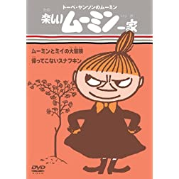 Moomin/Moomin to Mii No Daiboken
