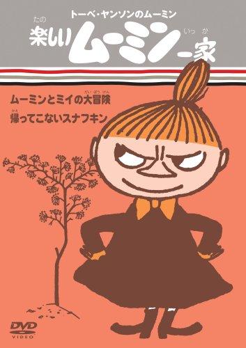 Moomin/Moomin to Mii No Daiboken
