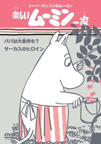 Moomin/Papa Ha Ooganemochi