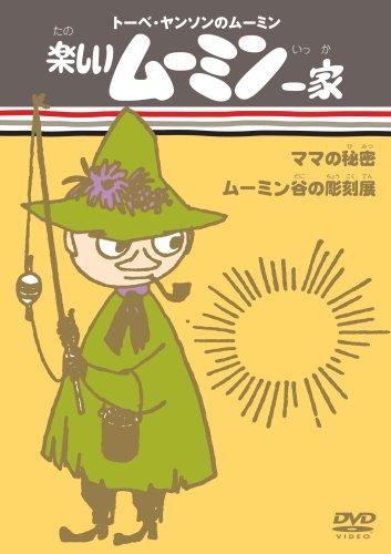 Moomin/Mamano Himitsu