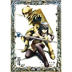 Vol. 4-Druaga No Tou-the Aegis of