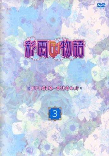 Saiunkoku Monogatari]DVD 9-13 Set