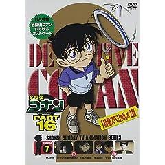 Vol. 7-Detective Conan Part 16