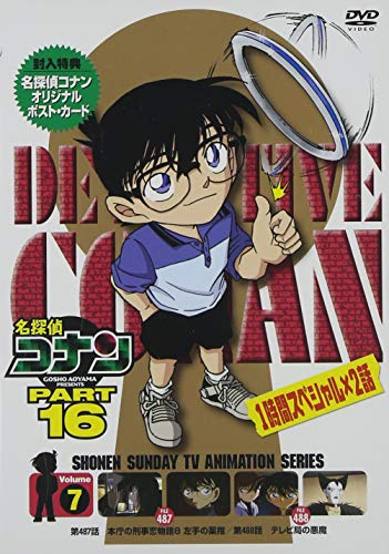 Vol. 7-Detective Conan Part 16