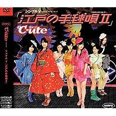 Single V[ed No Temari Uta 2]