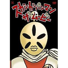 Sukashi-Kashipan Man the Movie