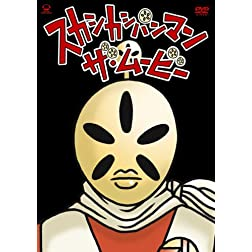 Sukashi-Kashipan Man the Movie
